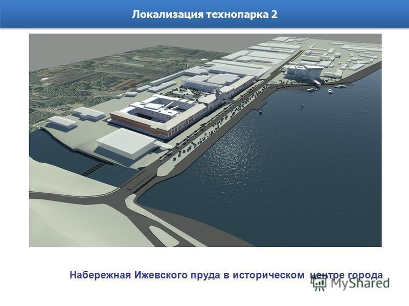 Локализация технопарка 2 Набережная Ижевского пруда в историческом центре города