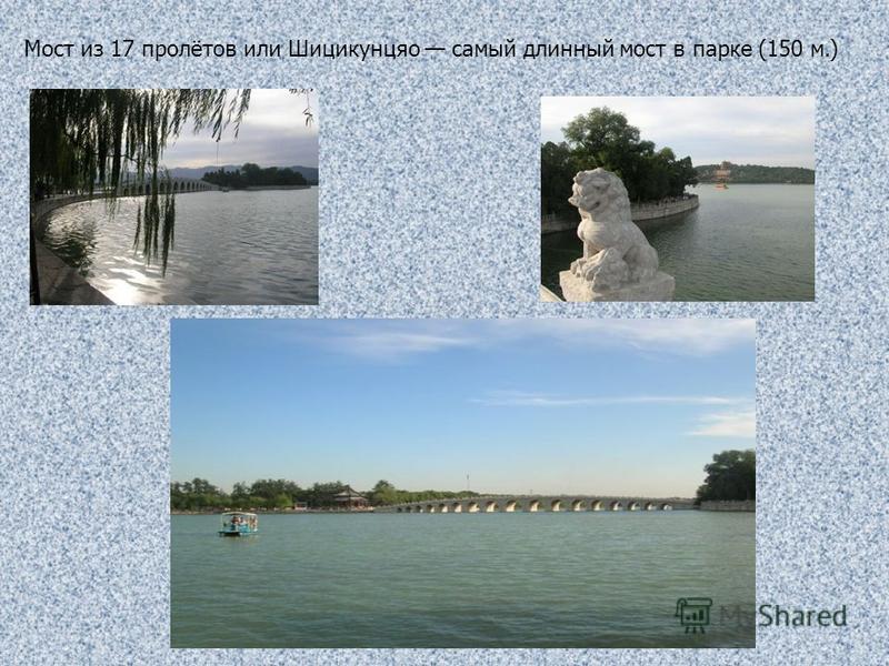 Мост из 17 пролётов или Шицикунцяо самый длинный мост в парке (150 м.)