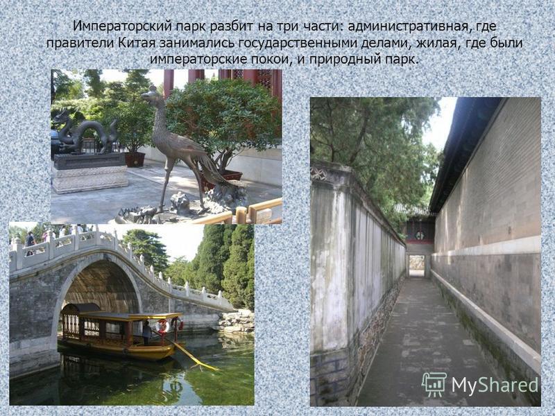 Императорский парк разбит на три части: административная, где правители Китая занимались государственными делами, жилая, где были императорские покои, и природный парк.