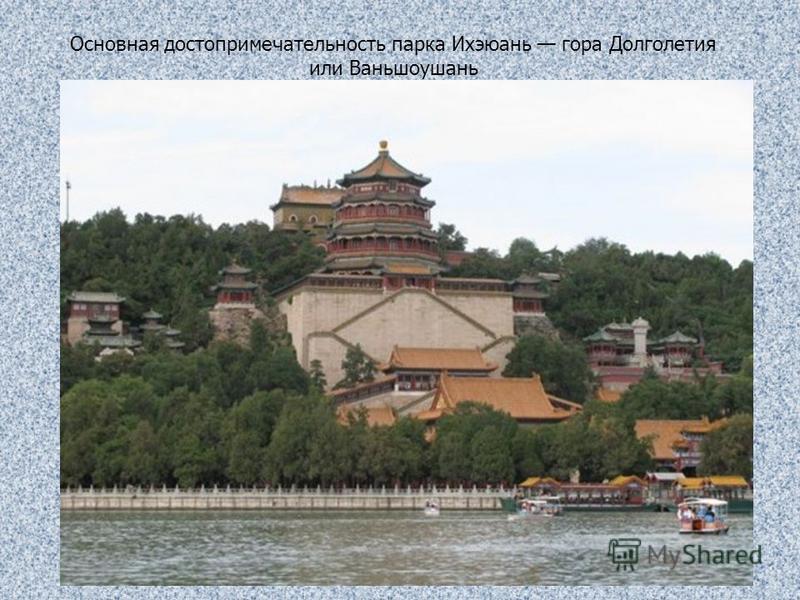 Основная достопримечательность парка Ихэюань гора Долголетия или Ваньшоушань