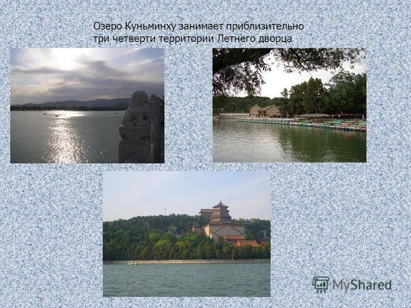 Озеро Куньминху занимает приблизительно три четверти территории Летнего дворца
