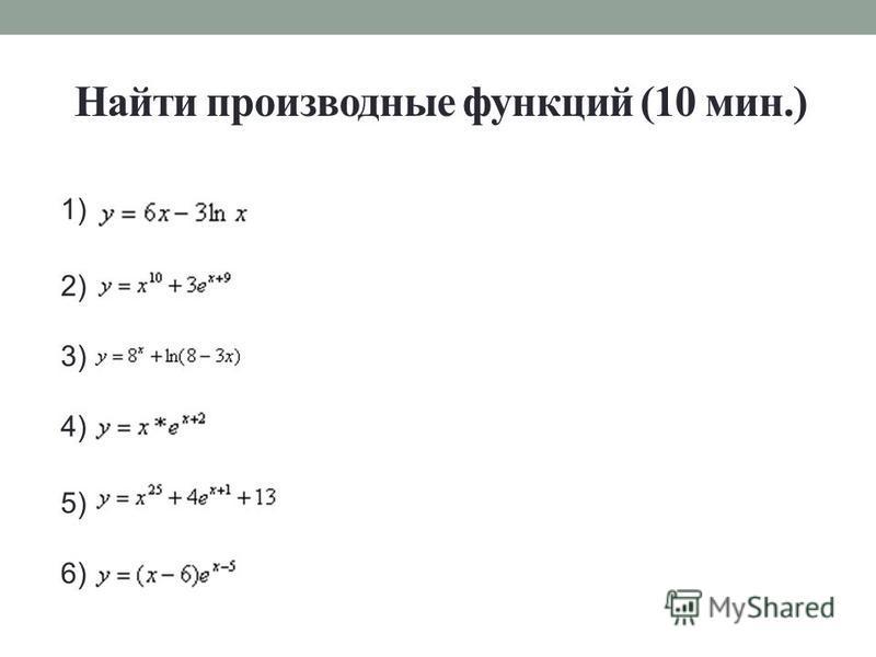 Найти производные функций (10 мин.) 1) 2) 3) 4) 5) 6)