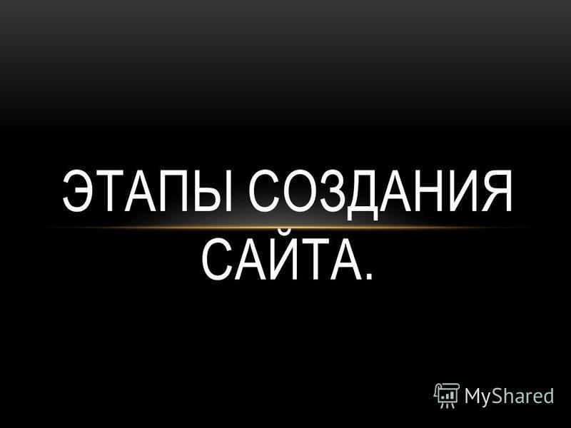 ЭТАПЫ СОЗДАНИЯ САЙТА.