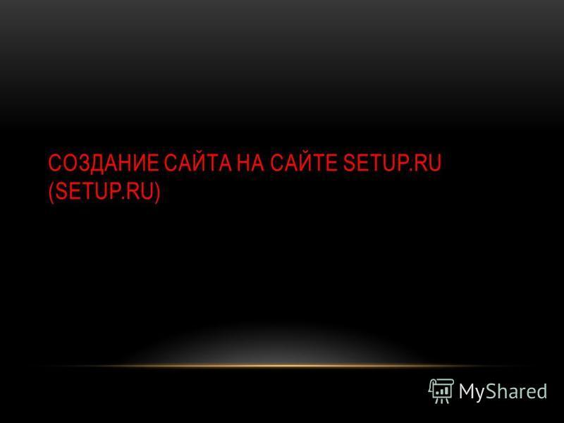 СОЗДАНИЕ САЙТА НА САЙТЕ SETUP.RU (SETUP.RU)