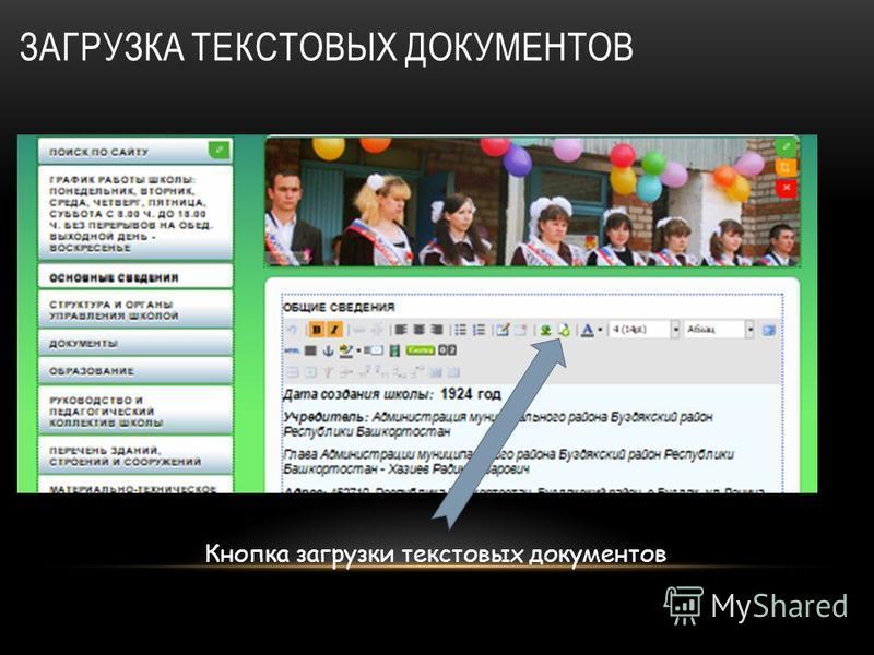 ЗАГРУЗКА ТЕКСТОВЫХ ДОКУМЕНТОВ Кнопка загрузки текстовых документов