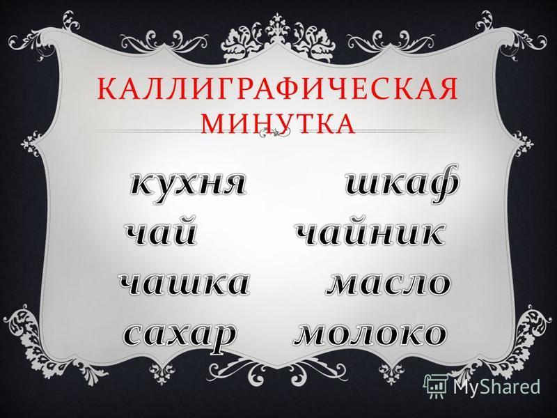 КАЛЛИГРАФИЧЕСКАЯ МИНУТКА