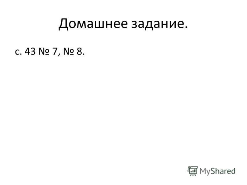 Домашнее задание. с. 43 7, 8.