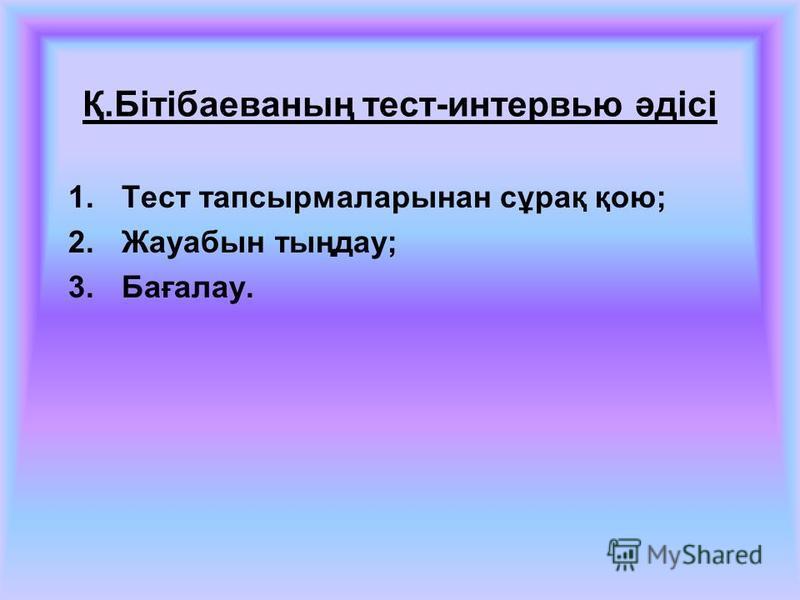 Тарау соңында Реттік орын бер КСРО-ның құрылуы ТЖМК-ның құрылуы Ту мен Елтаңбаның бекітілуі Алғашқы әнұранның қабылдануы