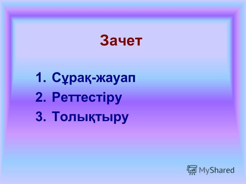Тест 1.Ашық тест 2.Жабық тест 3.Толықтыру