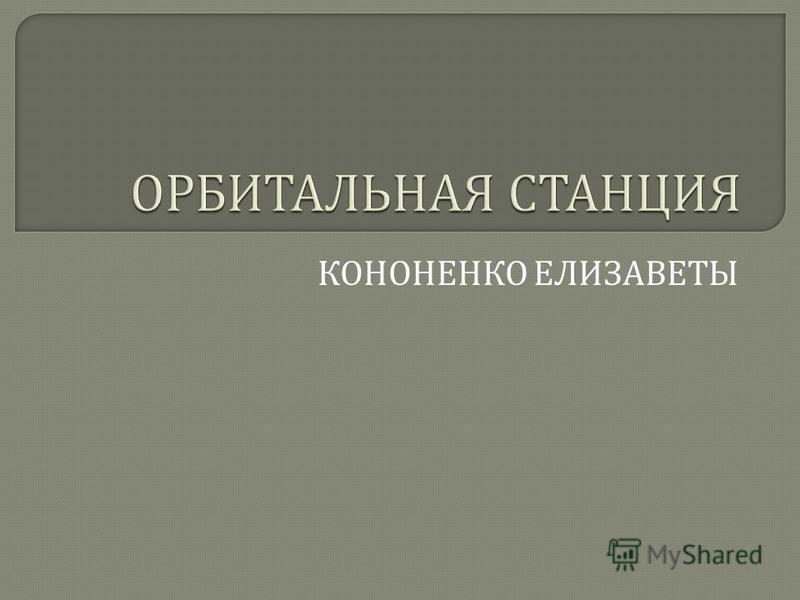 КОНОНЕНКО ЕЛИЗАВЕТЫ