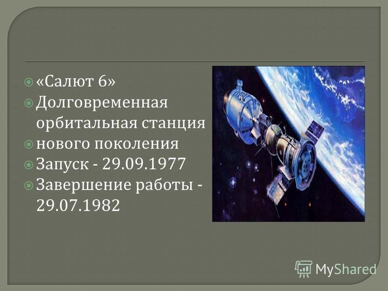 « Салют 6» Долговременная орбитальная станция нового поколения Запуск - 29.09.1977 Завершение работы - 29.07.1982