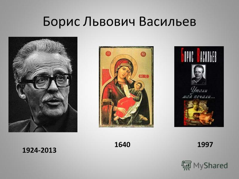 Борис Львович Васильев 1924-2013 16401997