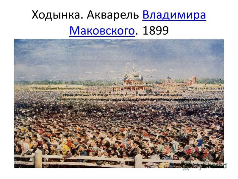 Ходынка. Акварель Владимира Маковского. 1899Владимира Маковского