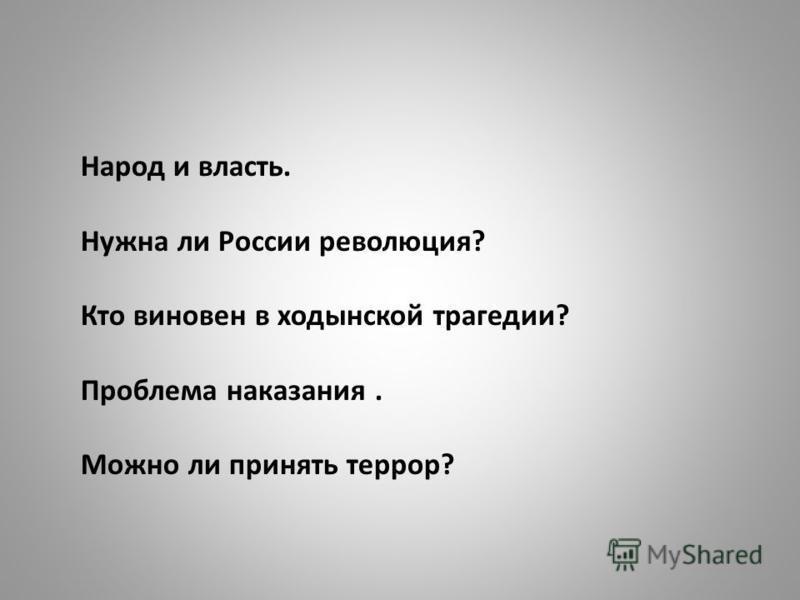 Народ и власть. Нужна ли России революция? Кто виновен в ходынской трагедии? Проблема наказания. Можно ли принять террор?