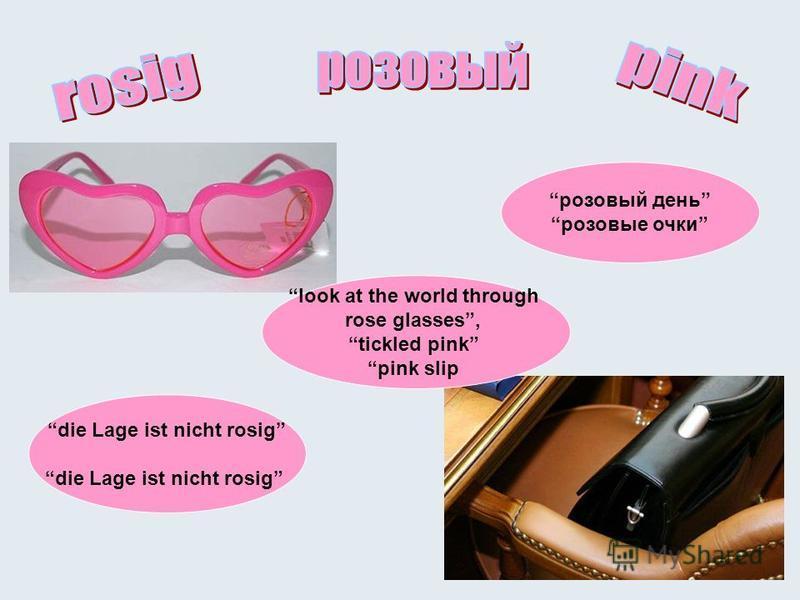 die Lage ist nicht rosig розовый день розовые очки look at the world through rose glasses, tickled pink pink slip