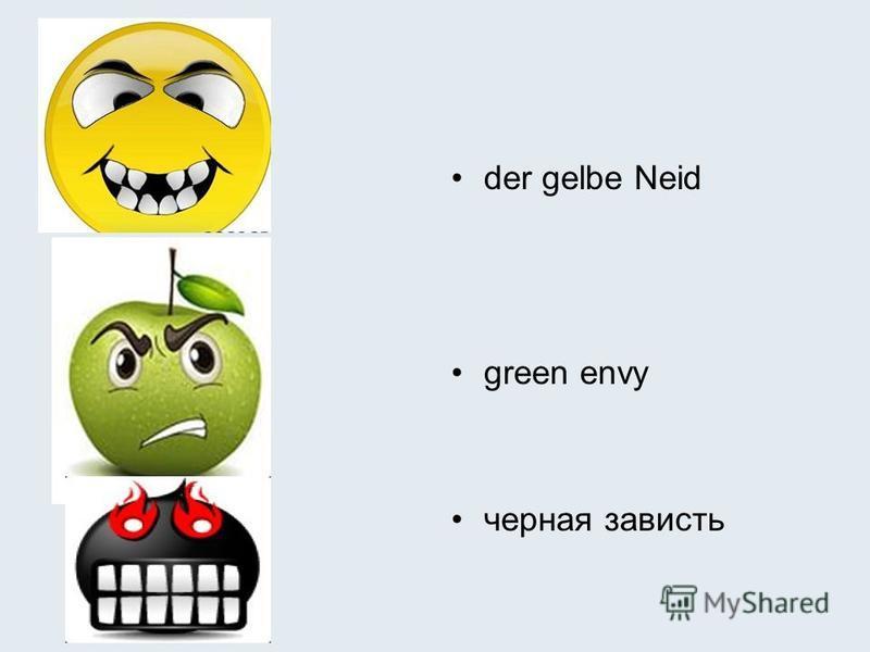 der gelbe Neid green envy черная зависть