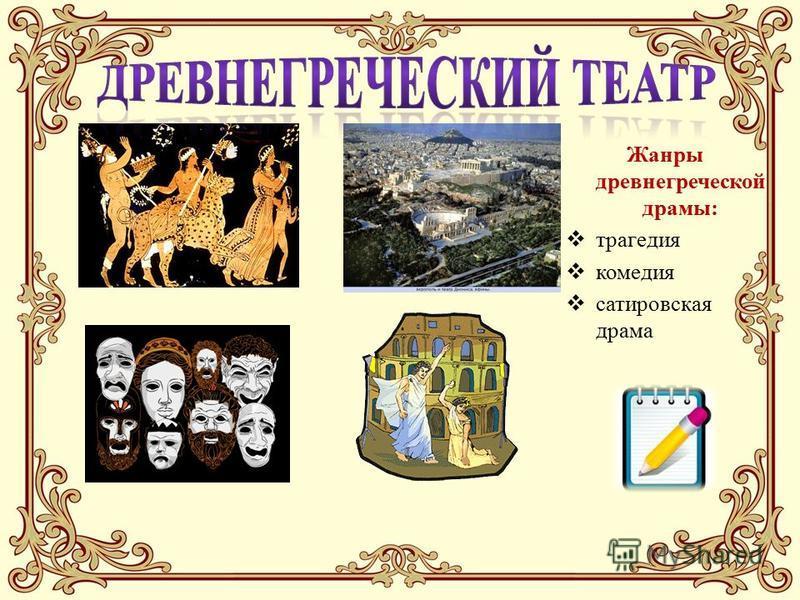 Жанры древнегреческой драмы: трагедия комедия сатировская драма