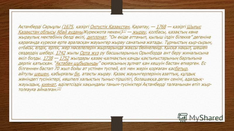 Ақтамберді Сарыұлы (1675, қазіргі Оңтүстік Қазақстан, Қаратау, 1768 қазіргі Шығыс Қазақстан облысы Абай ауданыЖүрекжота мекені) [1] жырау, қолбасы, қазақтың көне жыраулық мектебінің белді өкілі, дипломат. Он екіде аттанып, қылыш ілдім білекке дегенін