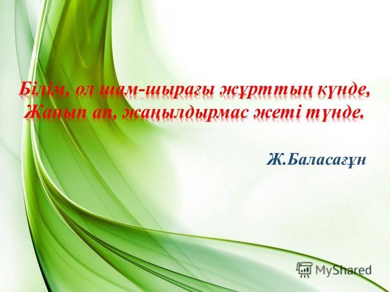 Ж.Баласағұн