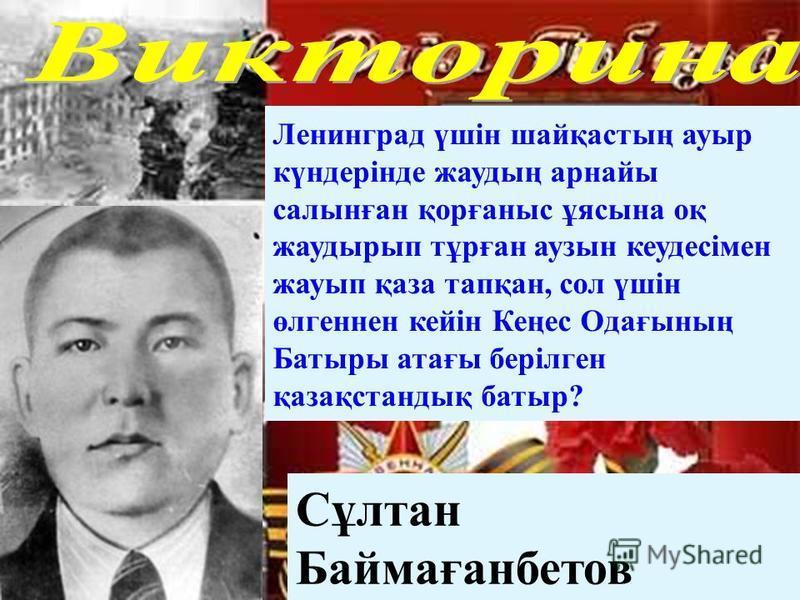 ҚР Президенті Н.Назарбаевтың өкімімен Б. Бейсекбаевқа Халық Қаһарманы атағы қай жылы берілді? 1998ж