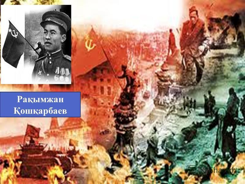 Рейхстагқа алғаш болып ту тіккен қазақстандық батыр?