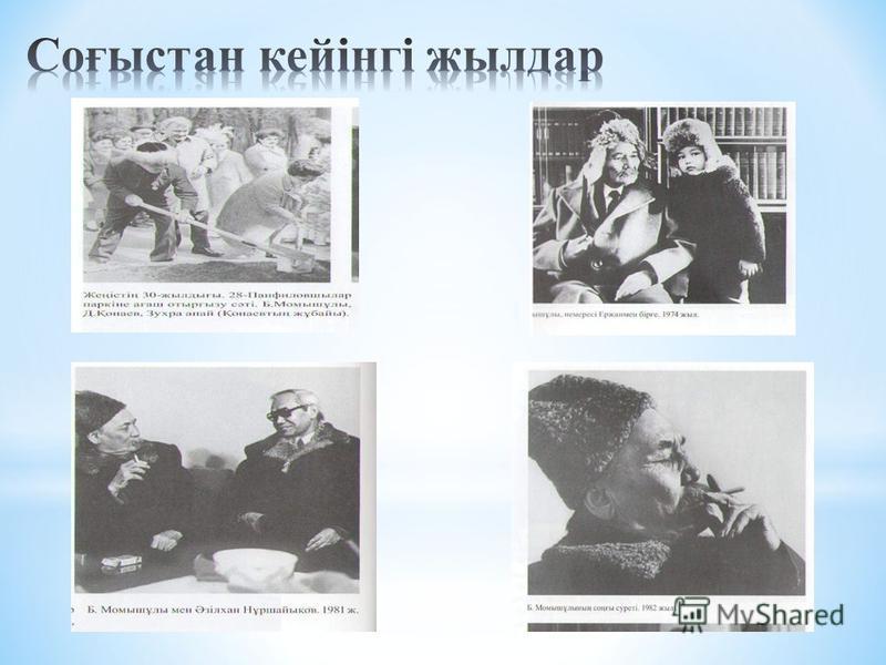Суретте Бауыржан МОМЫШҰЛЫ, зайыбы Бибіжамал ЕГЕМБЕРДИЕВА және майдангер-жазушы Дмитрий СНЕГИН.