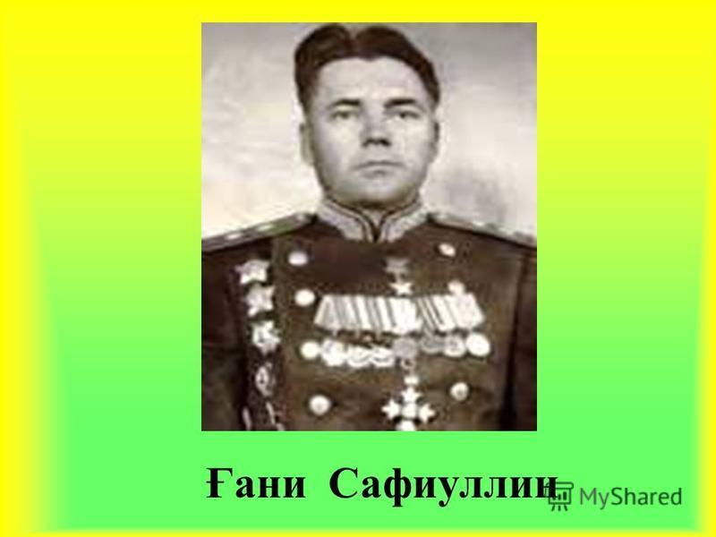 Ғани Сафиуллин