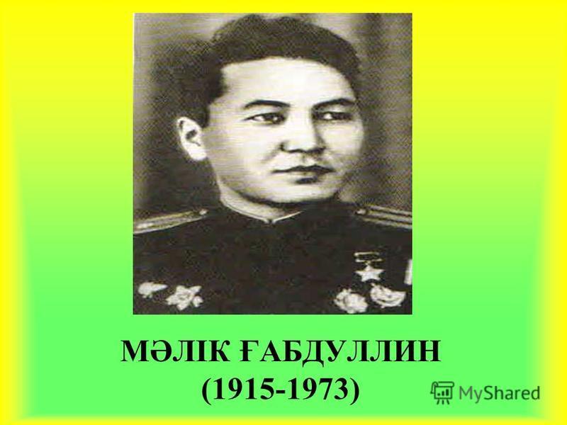 МӘЛІК ҒАБДУЛЛИН (1915-1973)