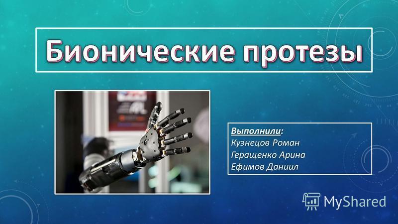 Выполнили: Кузнецов Роман Геращенко Арина Ефимов Даниил