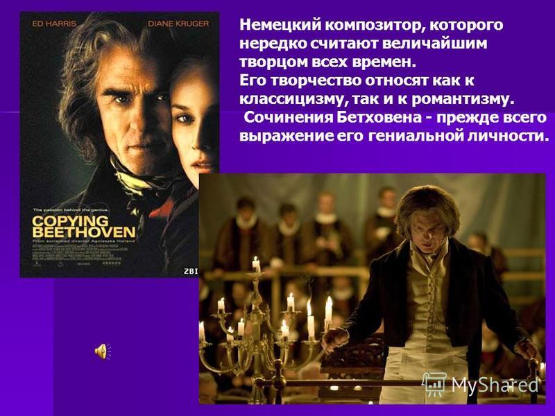 Немецкий композитор, которого нередко считают величайшим творцом всех времен. Его творчество относят как к классицизму, так и к романтизму. Сочинения Бетховена - прежде всего выражение его гениальной личности.