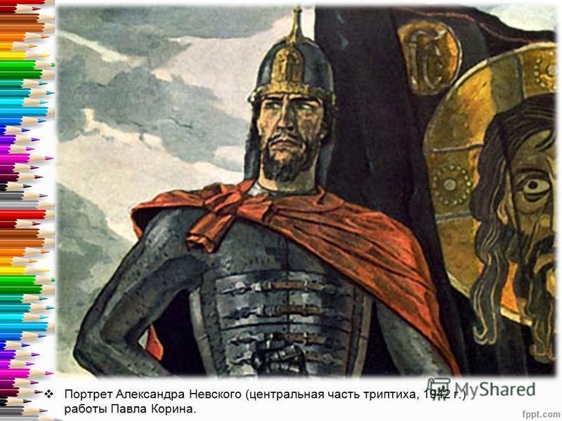 Портрет Александра Невского (центральная часть триптиха, 1942 г.) работы Павла Корина.
