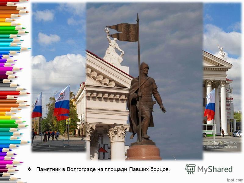 Памятник в Волгограде на площади Павших борцов.