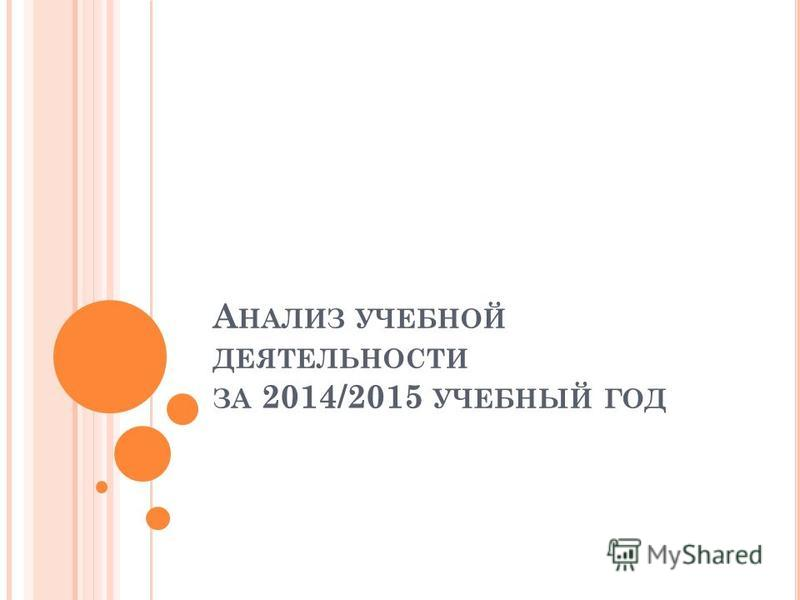 А НАЛИЗ УЧЕБНОЙ ДЕЯТЕЛЬНОСТИ ЗА 2014/2015 УЧЕБНЫЙ ГОД