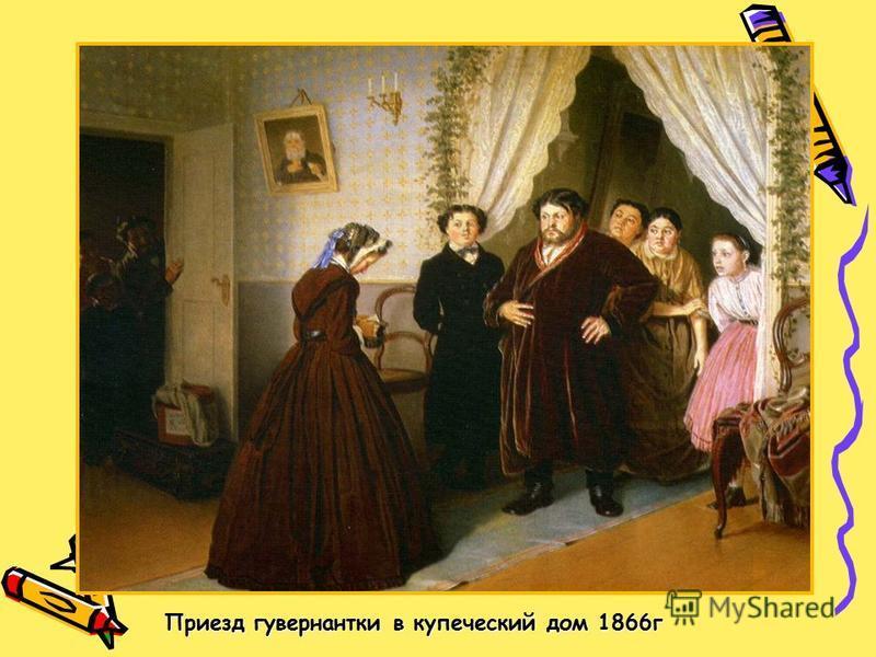 Приезд гувернантки в купеческий дом 1866 г