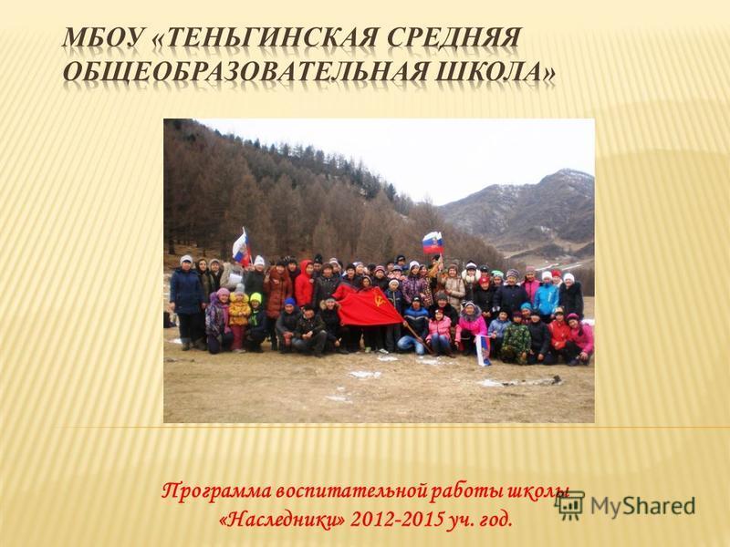 Программа воспитательной работы школы «Наследники» 2012-2015 уч. год.