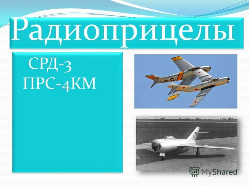 Радиоприцелы СРД-3 ПРС-4КМ