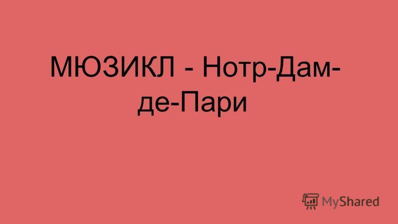 МЮЗИКЛ - Нотр-Дам- де-Пари