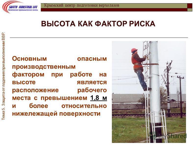 Крымский центр подготовки верхолазов ВЫСОТА КАК ФАКТОР РИСКА Основным опасным производственным фактором при работе на высоте является расположение рабочего места с превышением 1,8 м и более относительно нижележащей поверхности