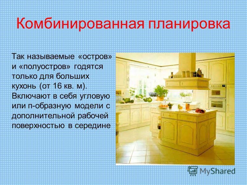 Комбинированная планировка Так называемые «остров» и «полуостров» годятся только для больших кухонь (от 16 кв. м). Включают в себя угловую или п-образную модели с дополнительной рабочей поверхностью в середине