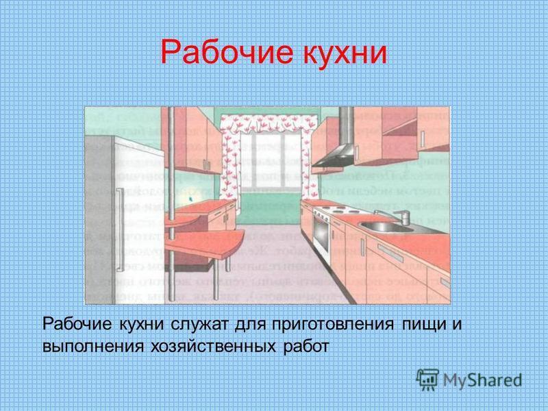 Рабочие кухни Рабочие кухни служат для приготовления пищи и выполнения хозяйственных работ