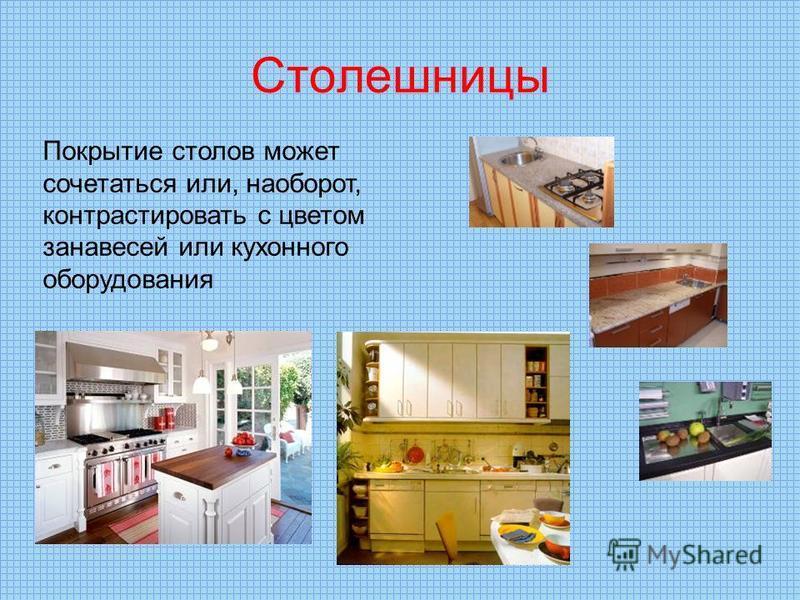 Столешницы Покрытие столов может сочетаться или, наоборот, контрастировать с цветом занавесей или кухонного оборудования