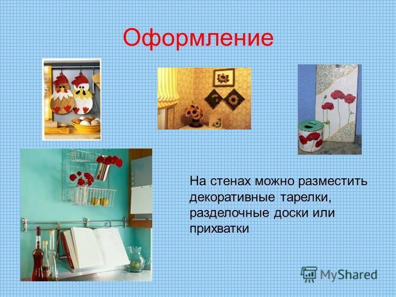 Оформление На стенах можно разместить декоративные тарелки, разделочные доски или прихватки