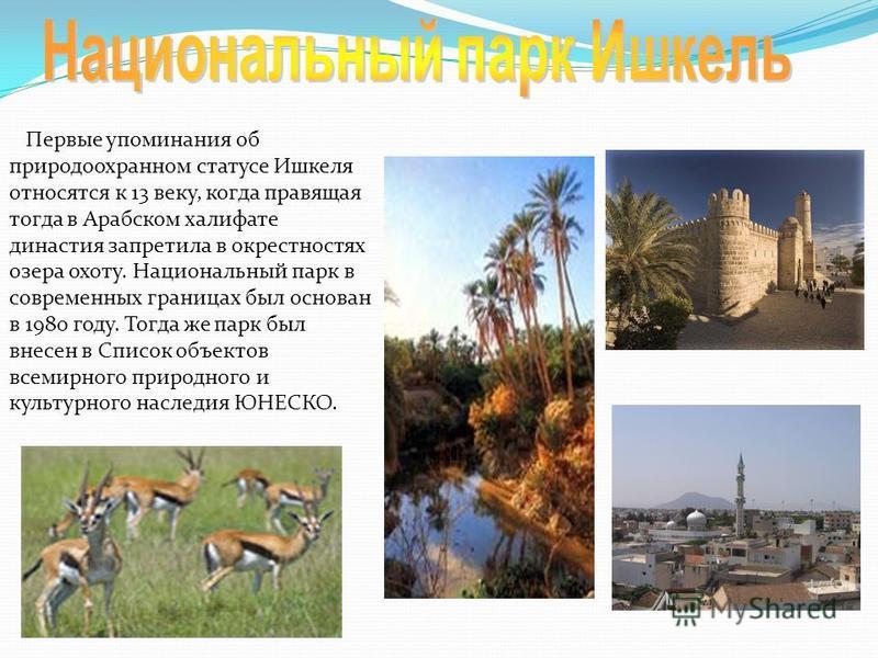 Первые упоминания об природоохранном статусе Ишкеля относятся к 13 веку, когда правящая тогда в Арабском халифате династия запретила в окрестностях озера охоту. Национальный парк в современных границах был основан в 1980 году. Тогда же парк был внесе