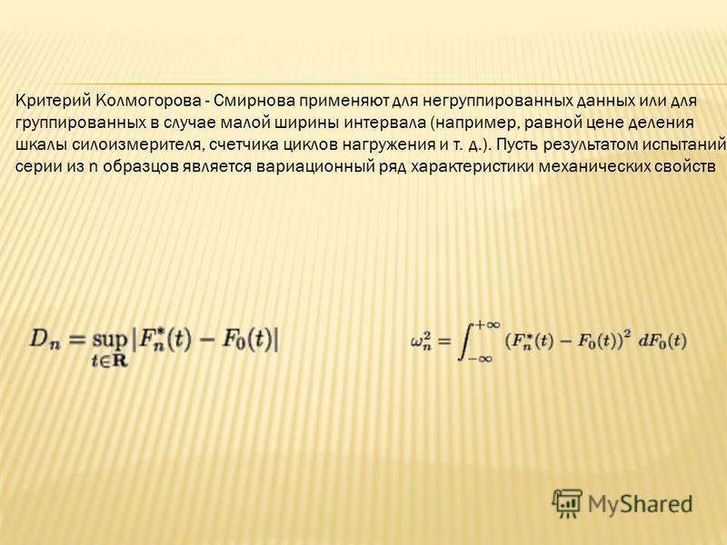 Критерий Колмогорова - Смирнова применяют для несгруппированных данных или для группированных в случае малой ширины интервала (например, равной цене деления шкалы силоизмерителя, счетчика циклов нагружения и т. д.). Пусть результатом испытаний серии