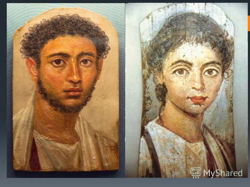 ФАЮМСКИЙ ПОРТРЕТ При раскопках в Фаюме, около Каира, были найдены дощечки с портретами, выполненными восковыми красками. Перед поражёнными исследователями предстали ошеломляющие реалистичные образы людей, живших две тысячи лет тому назад. Их взор обр