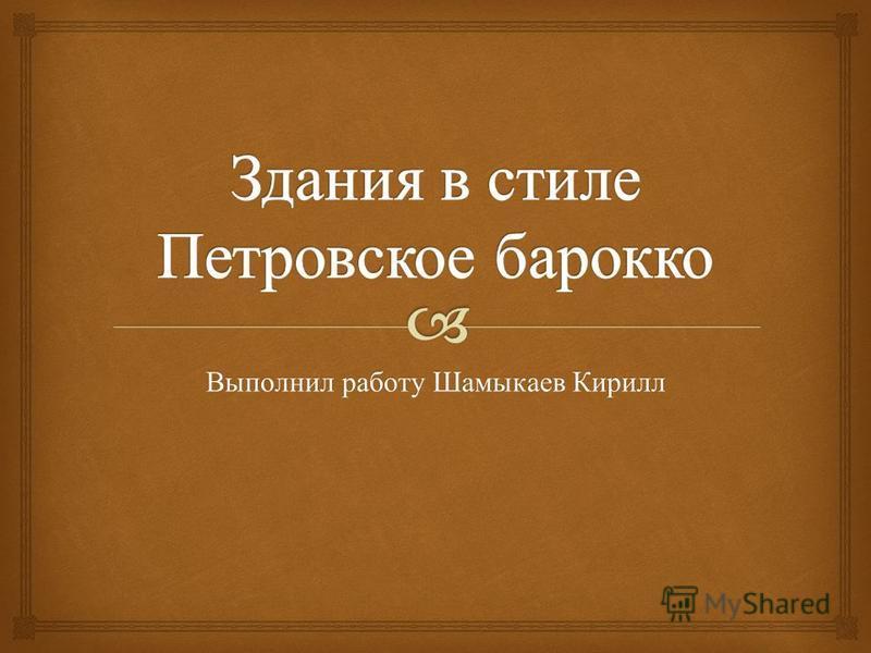 Выполнил работу Шамыкаев Кирилл