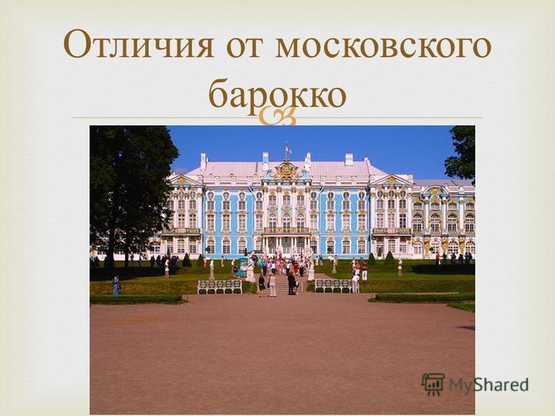 Отличия от московского барокко