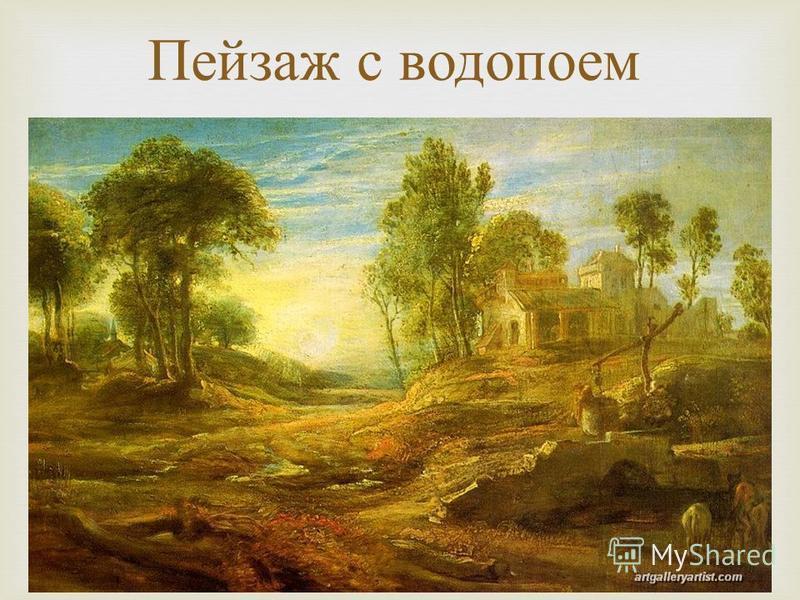 Пейзаж с водопоем