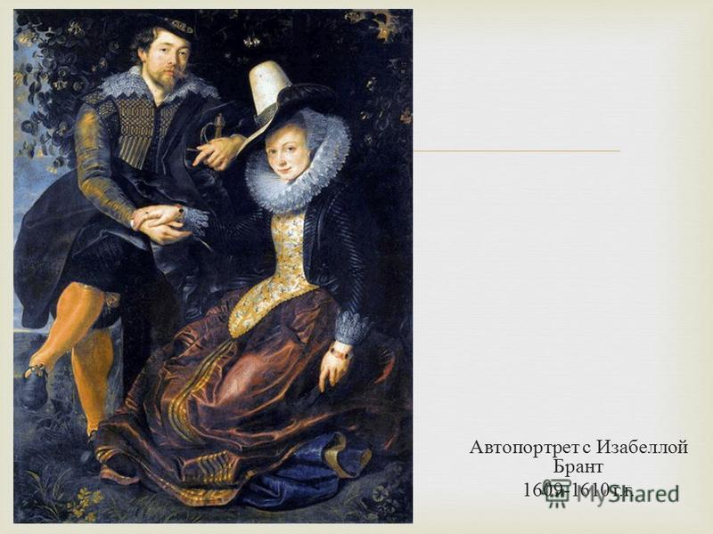 Автопортрет с Изабеллой Брант 1609-1610 г. г.