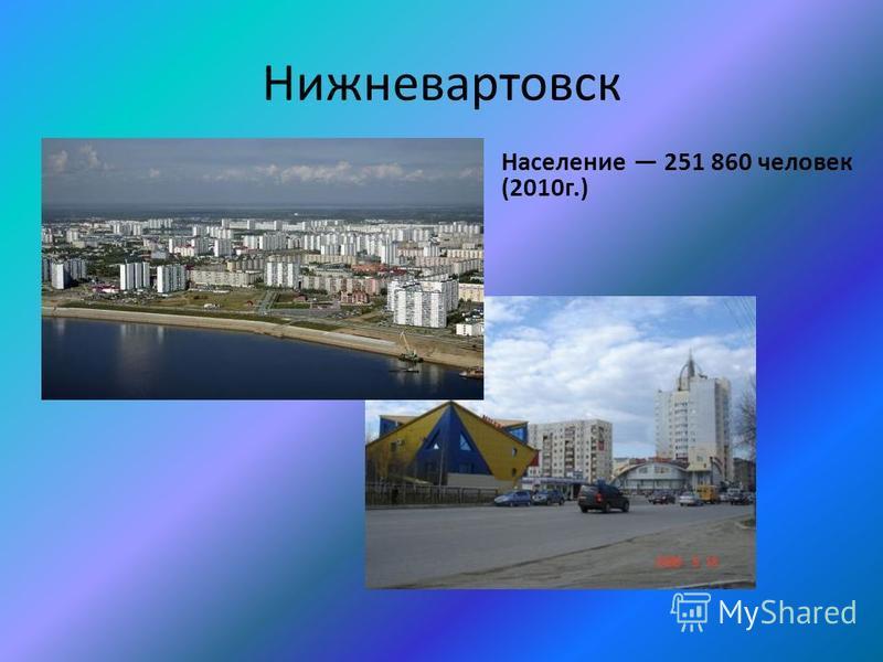 Нижневартовск Население 251 860 человек (2010 г.)